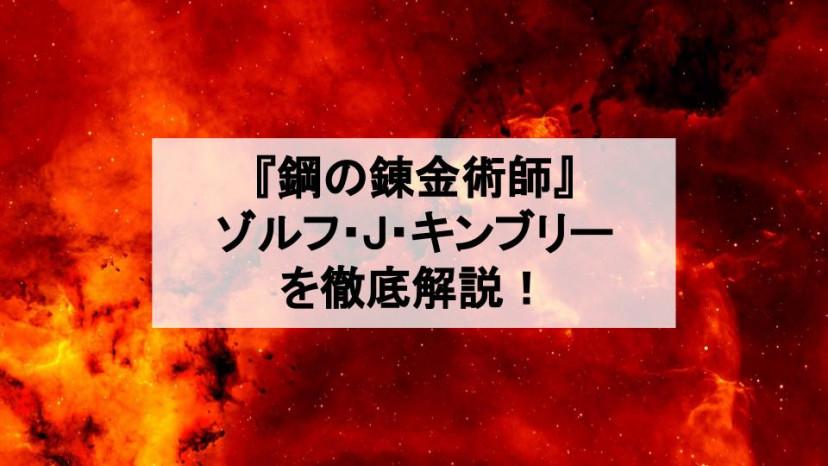 『鋼の錬金術師』ゾルフ・J・キンブリーを徹底解説!【爆発大好き変態錬金術師】 サムネイル