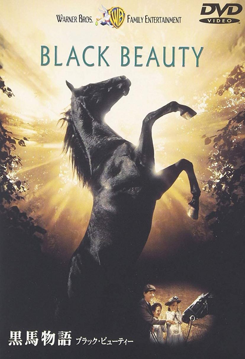 『黒馬物語 ブラック・ビューティー』