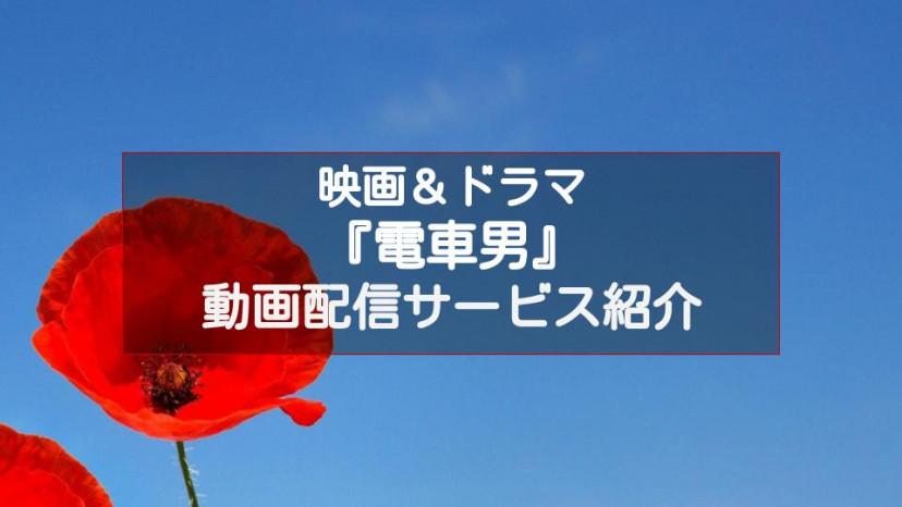 映画&ドラマ『電車男』 配信記事 サムネイル