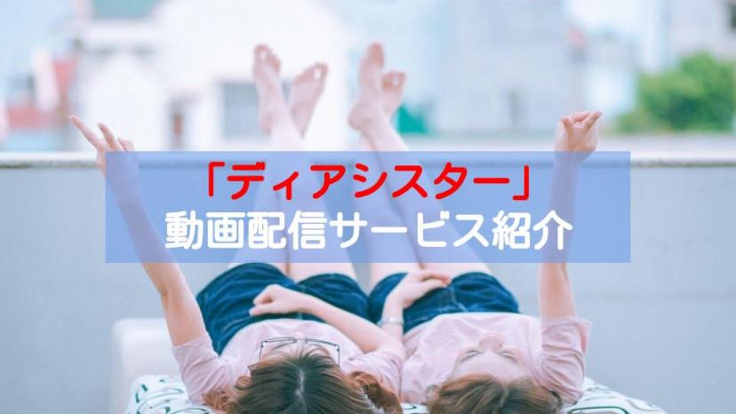 ドラマ「ディアシスター」 配信記事 サムネイル