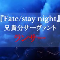 『Fate/stay night』ランサーは兄貴的存在!作中で見せた活躍に迫る