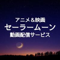 アニメ&映画「セーラームーン」シリーズのフル動画を無料視聴できる配信サービスは?【1話から最終回まで】