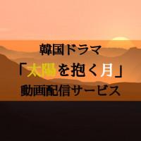 韓国ドラマ『太陽を抱く月』のフル動画を無料で視聴できる動画配信サービスは?【1話〜最終回】