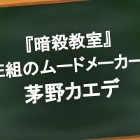『暗殺教室』茅野カエデは明るいムードメーカー!笑顔の裏に隠された正体とは