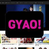 GYAO!(ギャオ)で動画が無料で見放題?その理由や特徴などを紹介!