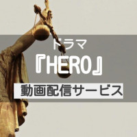 ドラマ『HERO』の動画を全話無料視聴する方法【1話~最終回をdailymotionより確実に】