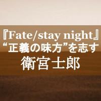 """「Fate」シリーズの主人公・衛宮士郎を解説!ただ一心に""""正義の味方""""を志す少年"""