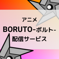 アニメ「ボルト(BORUTO)」の動画を今すぐ無料で観るには?【1話〜最新話まで配信中】