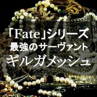 「Fate」シリーズ最強の英霊、ギルガメッシュを解説!原初の英雄にして至高の王