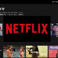 Netflix(ネットフリックス)とは?料金プランやサービス内容も紹介!