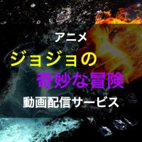 アニメ「ジョジョの奇妙な冒険」シリーズのフル動画を今すぐ無料で観る方法【1部から5部まで】