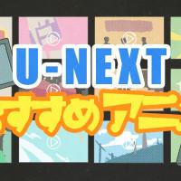 U-NEXTで配信中のおすすめアニメランキング20【2020年最新版】