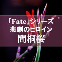 「Fate」シリーズの間桐桜は悲劇のヒロイン、凄惨な過去から彼女を救う2つのルートとは