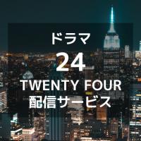 海外ドラマ「24-TWENTY FOUR-」の動画をシーズン1〜8まで無料視聴する方法【吹き替え/字幕】