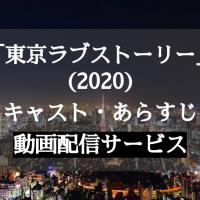 ドラマ『東京ラブストーリー』(2020)が配信開始!キャストやあらすじが気になる【FOD・amazonプライムで動画配信】