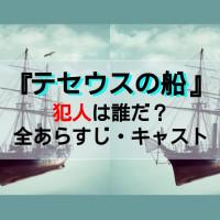 【犯人ネタバレ】ドラマ『テセウスの船』全話あらすじ・キャスト一覧