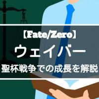 『Fate/Zero』ウェイバー・ベルベットの成長がすごい!のちのロード・エルメロイII世