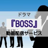 ドラマ「BOSS」1st/2ndシーズンの動画を無料で視聴する方法は?Dailymotionより確実に