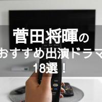 菅田将暉出演のおすすめドラマ18選!主題歌も担当するマルチ俳優!