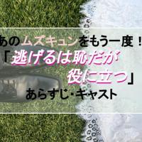 「逃げ恥」キャスト一覧&1話から最終回までのネタバレあらすじ「恋ダンス」ブームをもう一度!