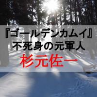 """『ゴールデンカムイ』杉元佐一を徹底解説!""""不死身""""と恐れられる元軍人"""