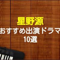 星野源出演のおすすめドラマ10選【「逃げ恥」で大ブレイク!】