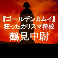 『ゴールデンカムイ』鶴見中尉は恐るべき狂人!知性と野心に富んだカリスマ将校