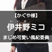 【かぐや様】裏ヒロイン・伊井野ミコがマジメ可愛い!気になる恋愛模様は?