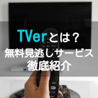 TVer(ティーバー)とは?無料で使える見逃しサービスを徹底解説【アプリの使い方】