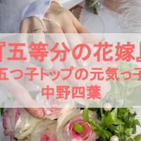『五等分の花嫁』中野四葉が写真の子?内緒の恋は成就して、風太郎の花嫁になれるのか