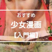 おすすめ少女漫画・入門編!名作をピックアップして紹介【トクン!あれ、この気持って?】