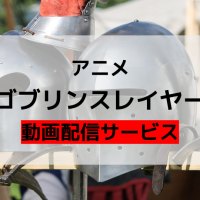 アニメ『ゴブリンスレイヤー』の動画を全話無料視聴できる配信サービスは?