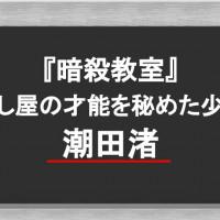 『暗殺教室』潮田渚は暗殺の天才!?無害そうな少年が持つ意外なポテンシャル