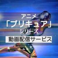 「プリキュア」全シリーズを視聴できる動画配信サービス紹介【15年分】