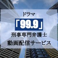 ドラマ「99.9」シリーズの動画を1話から最終回まで無料視聴できる配信サービスは?
