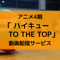 アニメ4期『ハイキュー!! TO THE TOP』の動画を無料視聴できる配信サービスを紹介【1話~最終回の見逃し配信】
