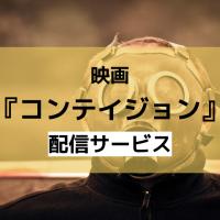 映画『コンテイジョン』のフル動画を無料視聴できる配信サービスは?【吹き替え/字幕あり】