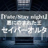 【Fate】セイバーオルタの強さは最強クラス!闇に侵されても王であり続ける