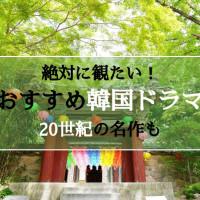 韓国ドラマおすすめ人気ランキング60【2021年最新版】ラブコメから時代劇まで!
