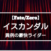 『Fate/Zero』征服王イスカンダルを紹介!豪快な生き様にしびれる