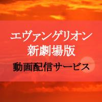 映画「エヴァンゲリオン新劇場版」のフル動画を無料視聴する方法【序・破・Qをアニポより確実に】