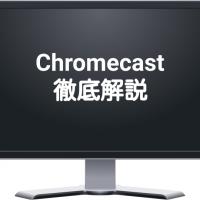 Chromecast(クロームキャスト)とは?できることやどんな人におすすめなのか徹底解説!