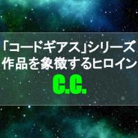 【コードギアス】C.C.(シーツー)は永遠を生きるヒロイン!不死の少女を徹底解説