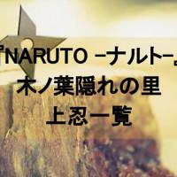 『NARUTO -ナルト-』木ノ葉隠れの里の上忍一覧