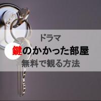 ドラマ『鍵のかかった部屋』のフル動画を今すぐ無料で観る方法【2020年5月再放送】