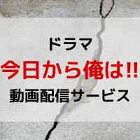 ドラマ『今日から俺は‼︎』の動画を無料視聴できる配信サービスまとめ【1話から最終回まで】