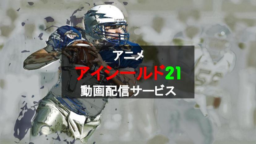 アイシールド21 サムネ