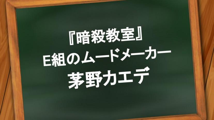 『暗殺教室』茅野カエデは明るいムードメーカー!笑顔の裏に隠された正体とは サムネイル