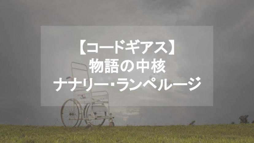 【コードギアス】ナナリー・ランペルージの辿った軌跡を振り返る!優しき少女の過酷な運命 サムネイル