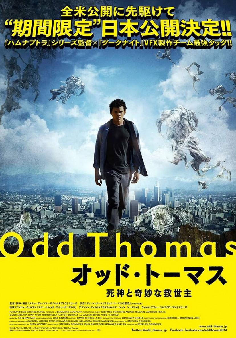 『オッド・トーマス死神と奇妙な救世主』